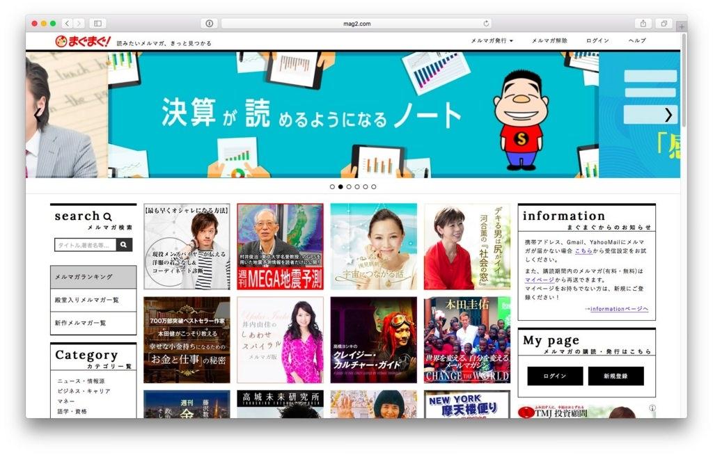 まぐまぐは日本で一番使われているメルマガ配信プラットフォームです。