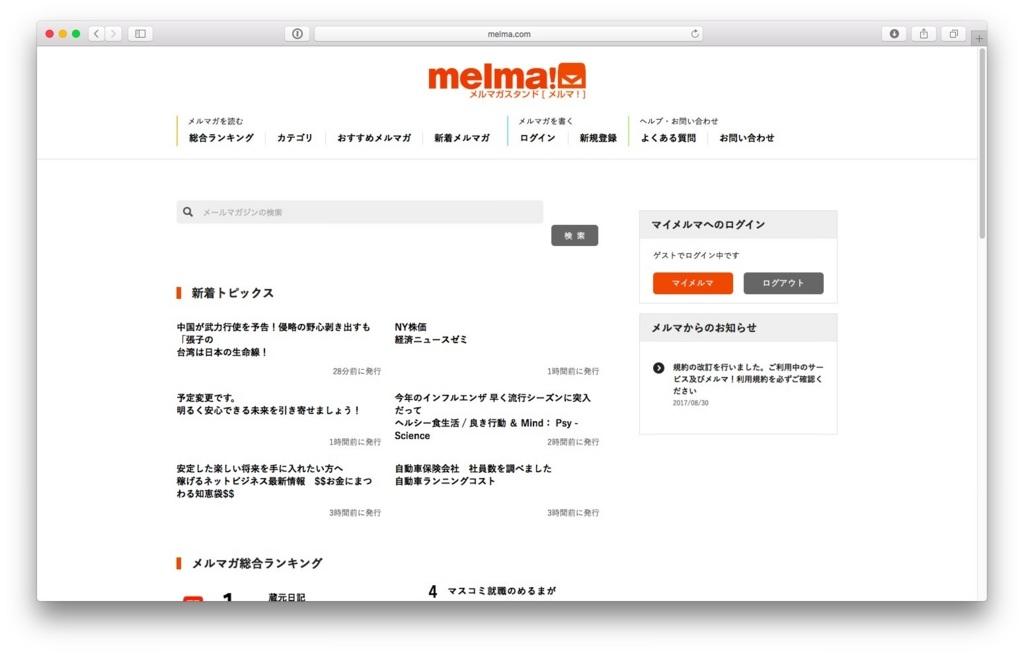 メルマ!も多くのメルマガ発行者に利用されています。