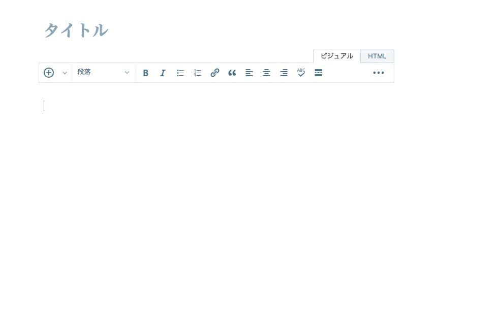 WordPress.comのエディター画面