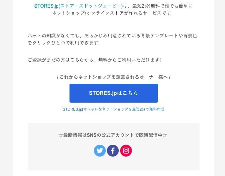 STORES.jp 記事末尾のリンク