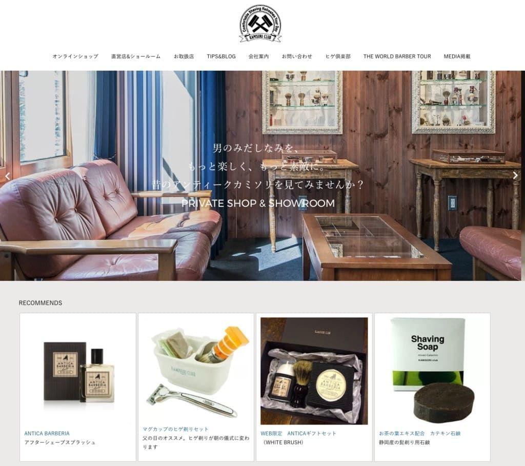 カミソリ倶楽部の公式ホームページ