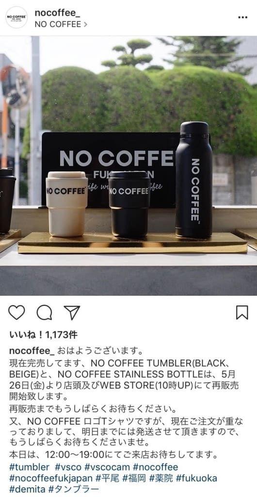 no coffeeさんのInstagramページ