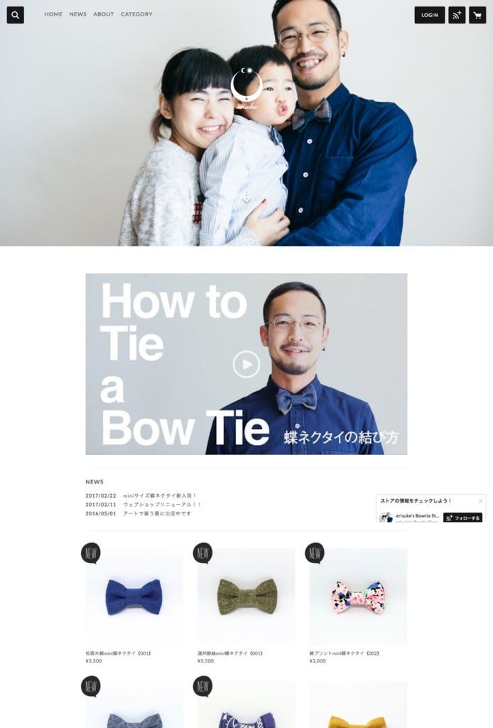 erisuke's Bowtie Storeのスクリーンショット