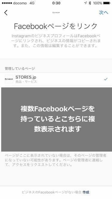 f:id:storesblog:20180118120231j:plain