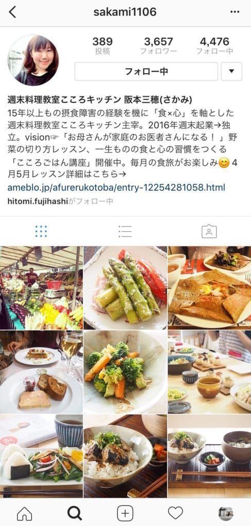 sakamiさんのInstagramページ