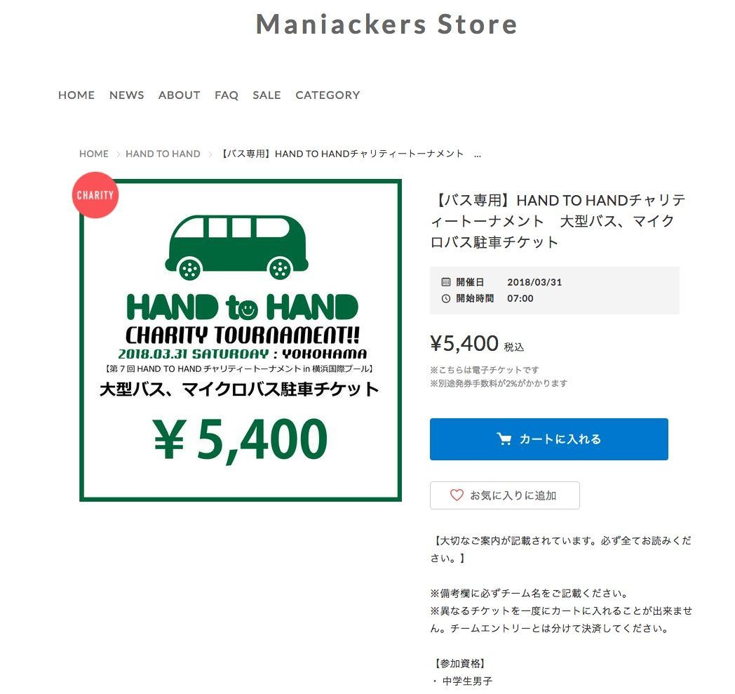Maniackers Store:【バス専用】大型バス、マイクロバス駐車チケット