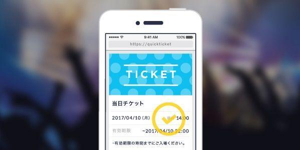STORES.jpの電子チケット販売機能