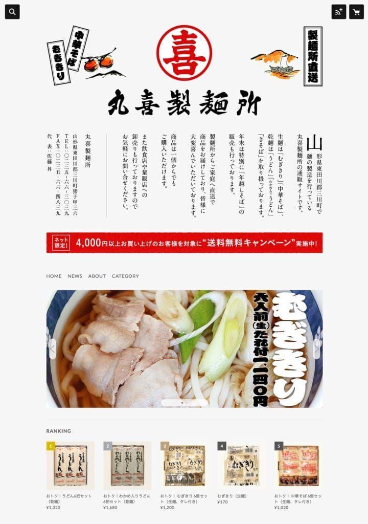 丸喜製麺所のSTORES.jpページ