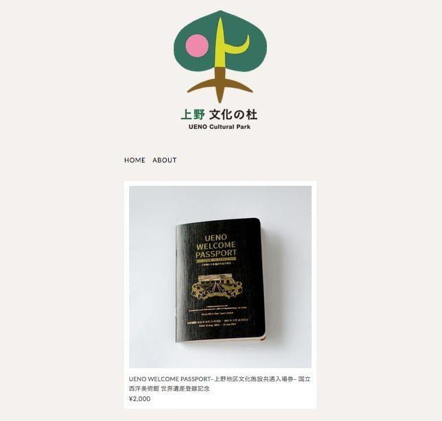 上野・文化の杜のSTORES.jpページ