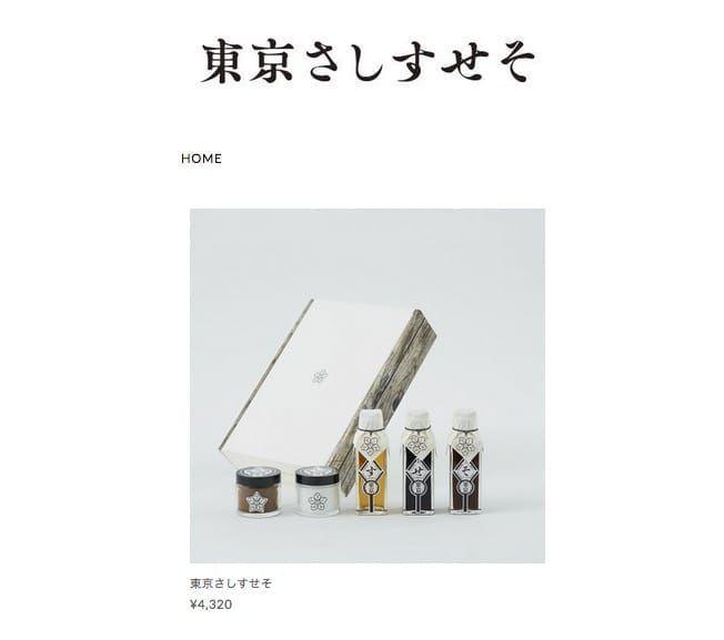 東京さしすせそのSTORES.jpページ