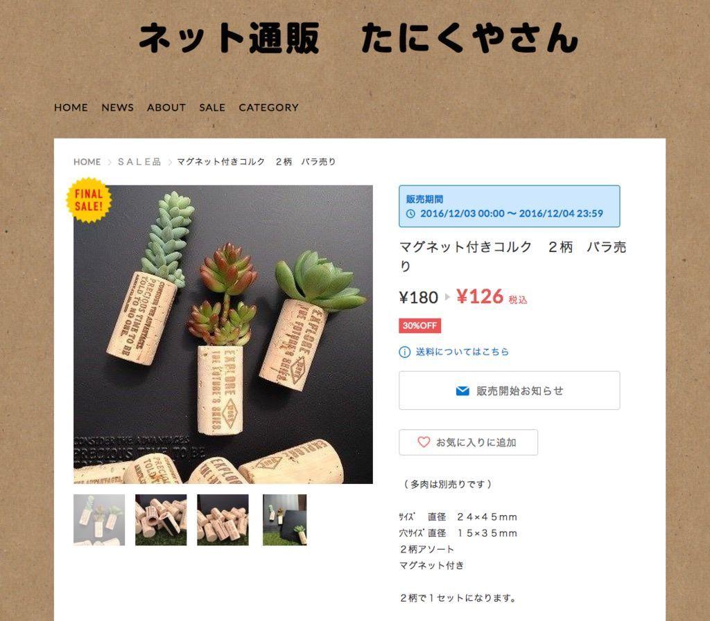 f:id:storesblog:20180130230202j:plain