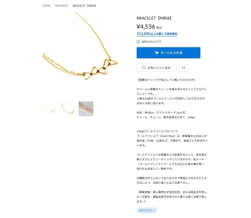 f:id:storesblog:20180130233610j:plain
