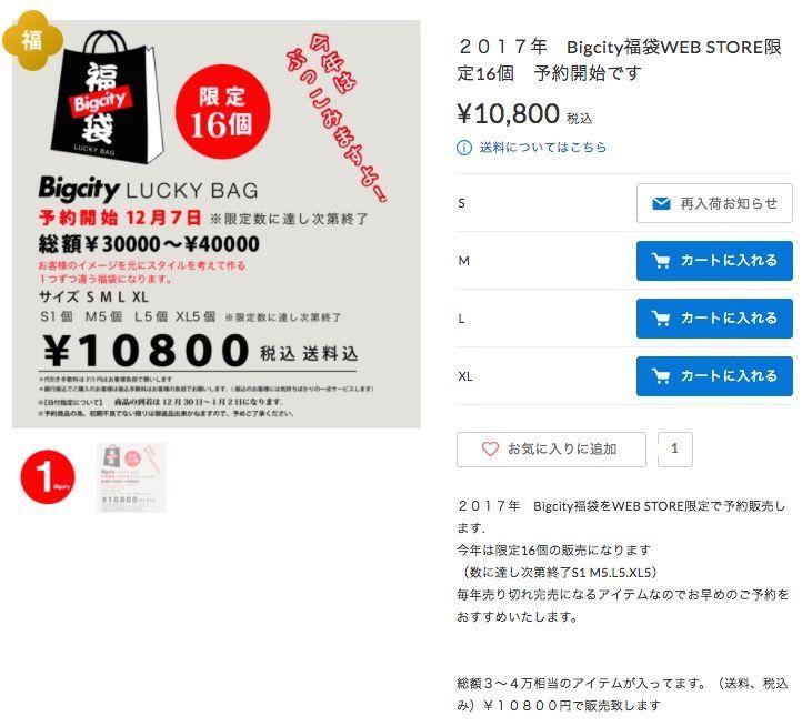 f:id:storesblog:20180131221144j:plain