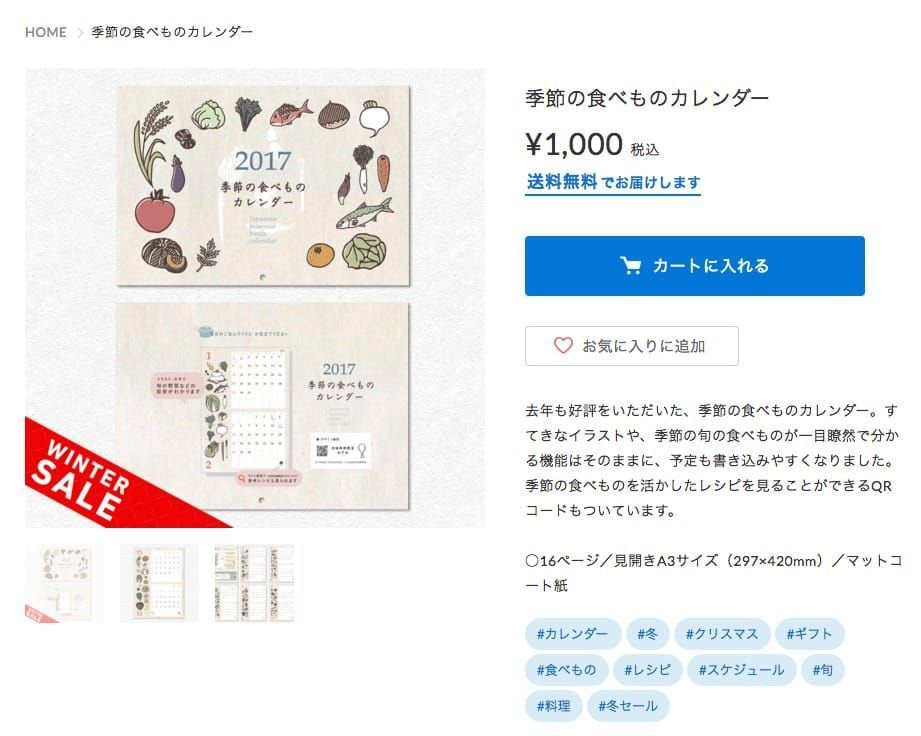 f:id:storesblog:20180202100456j:plain