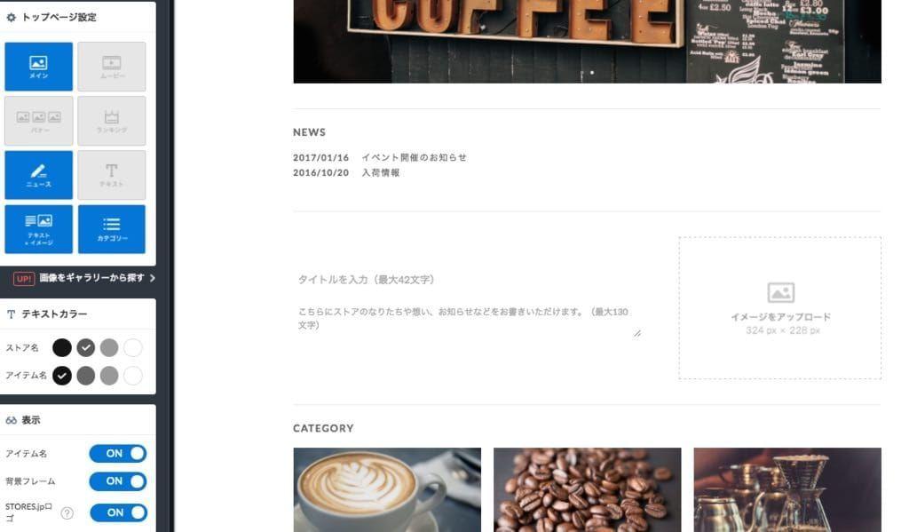 f:id:storesblog:20180202112913j:plain