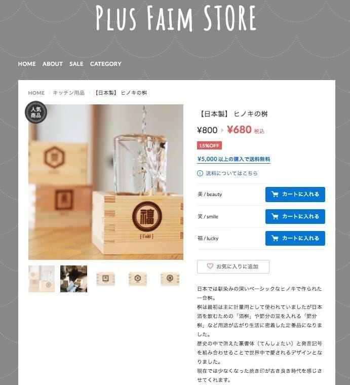 f:id:storesblog:20180202114624j:plain