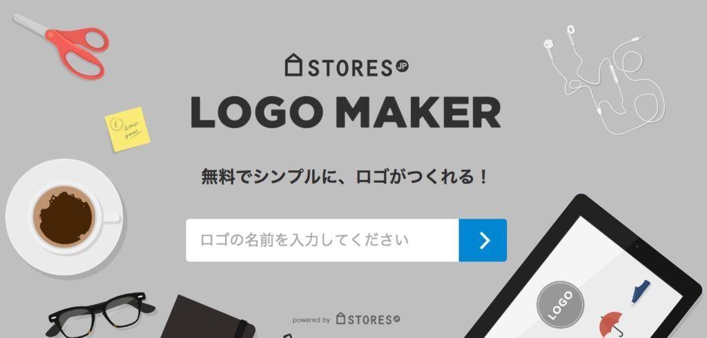 f:id:storesblog:20180202115120j:plain