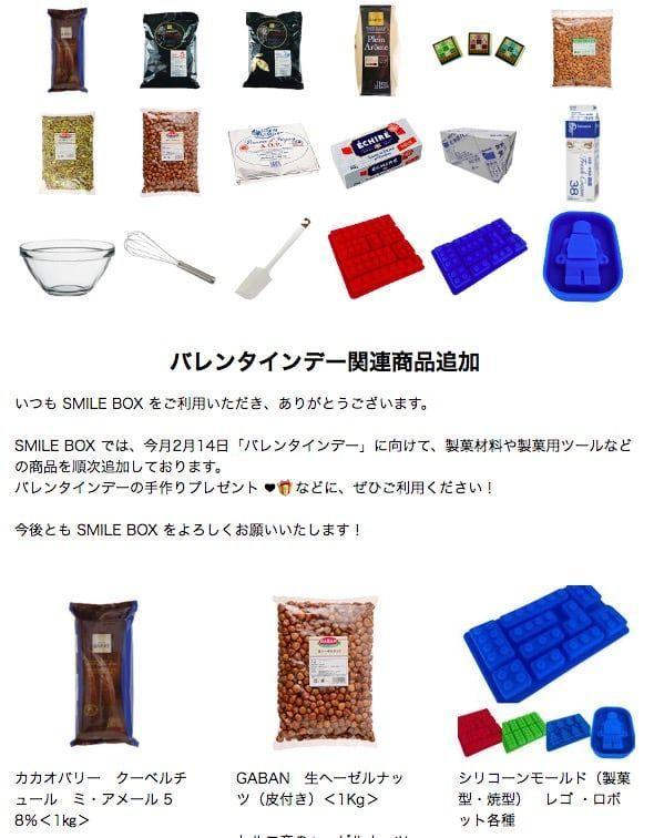 f:id:storesblog:20180206152646j:plain