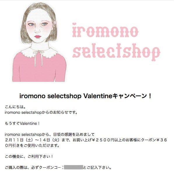 f:id:storesblog:20180206152700j:plain