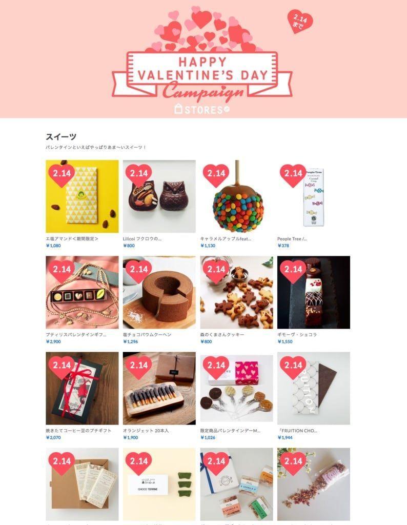 f:id:storesblog:20180206152730j:plain