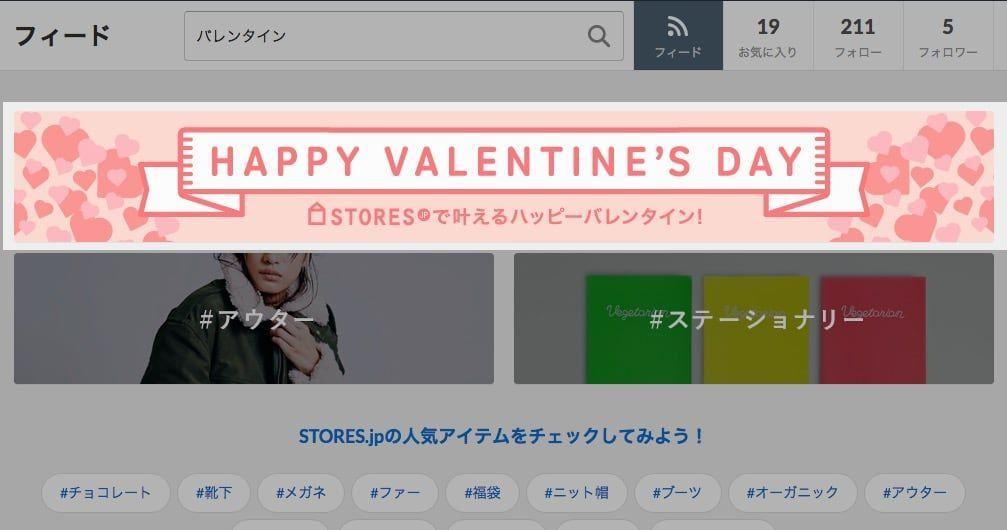 f:id:storesblog:20180206152748j:plain