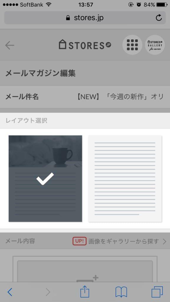 STORES.jpメールマガジンステップ2:レイアウトを決める/スマホ