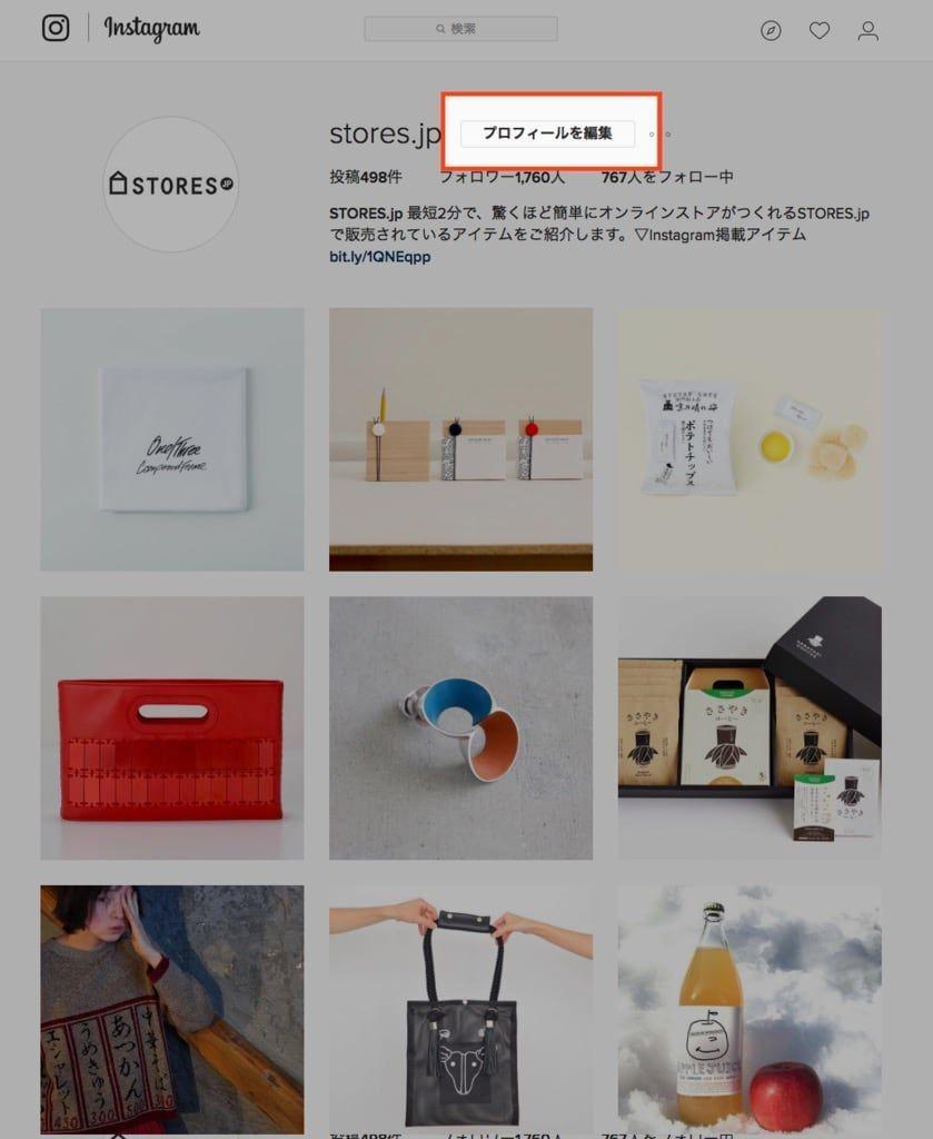 f:id:storesblog:20180206163731j:plain