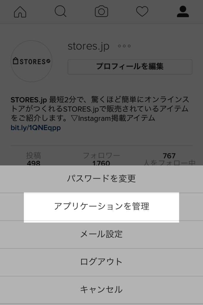 f:id:storesblog:20180206163924j:plain