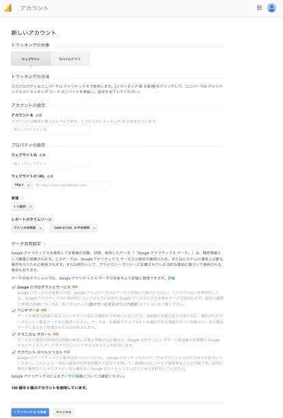 Googleアナリティクス・申し込み画面