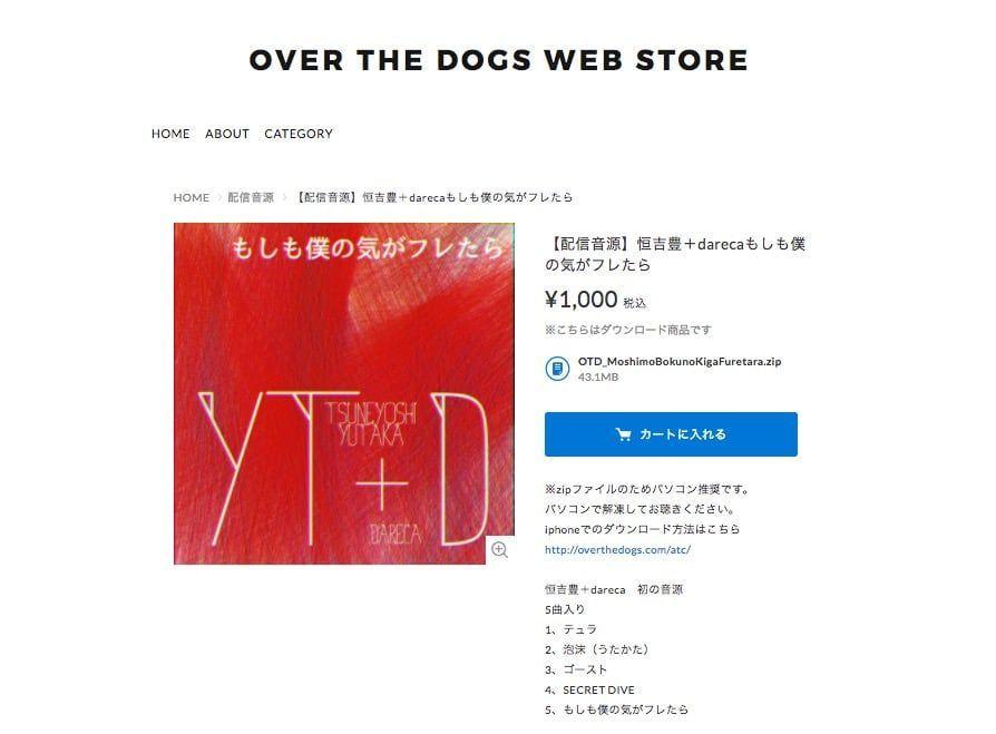 OVER THE DOG WEBSTOREのSTORES.jpページ