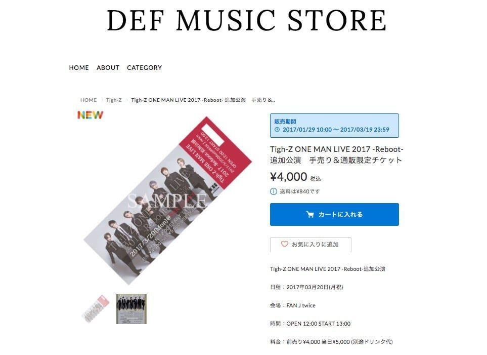 DEF MUSIC STOREのSTORES.jpページ