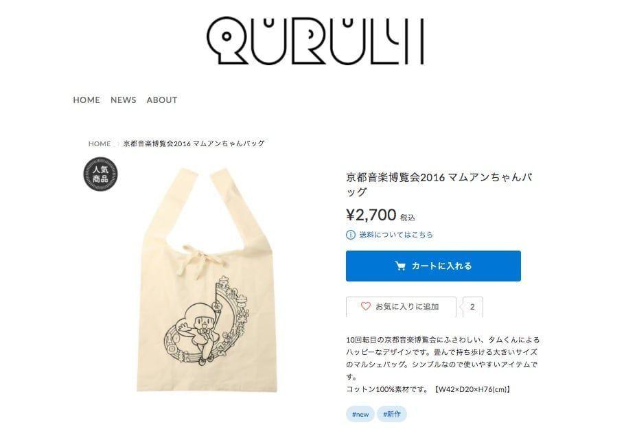 QURULIのSTORES.jpページ