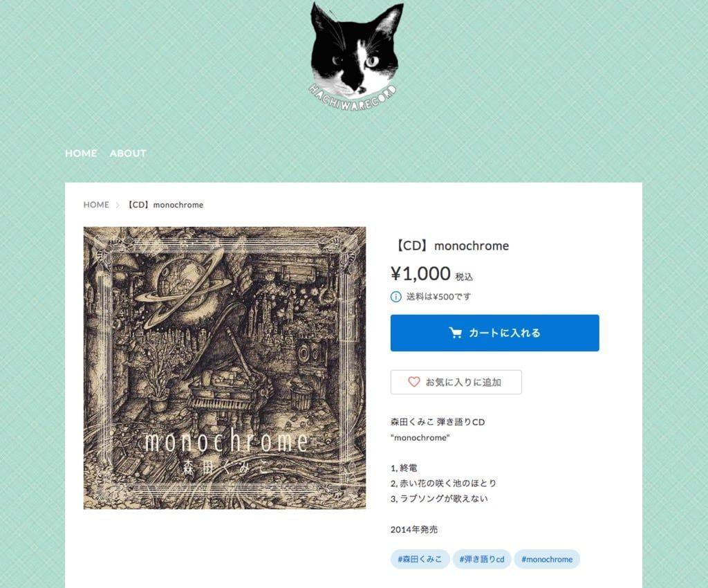 HACHIWARECORDのSTORES.jpページ