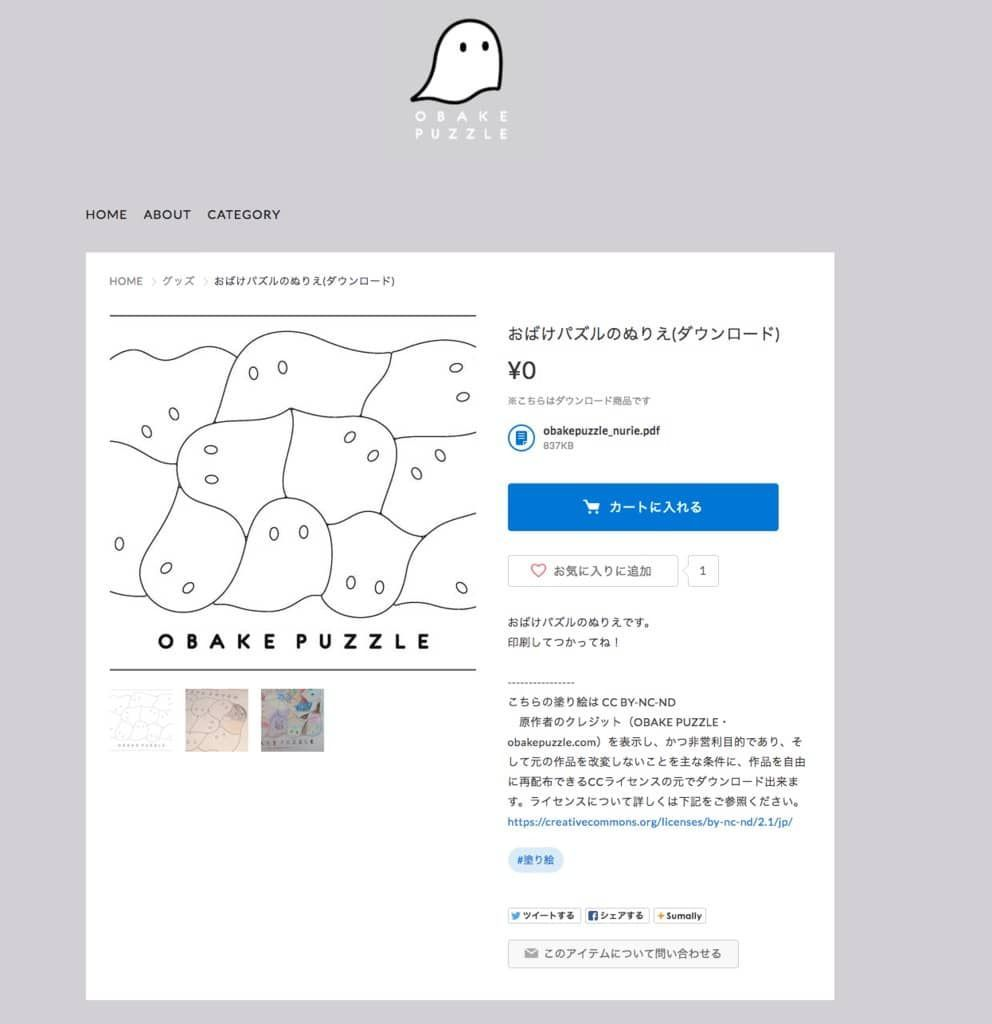 f:id:storesblog:20180215115051j:plain
