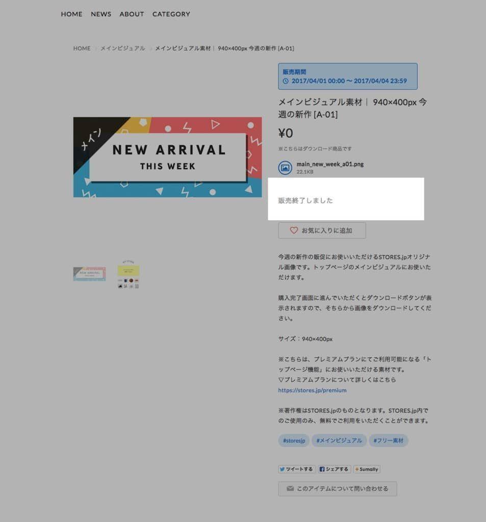 f:id:storesblog:20180216141940j:plain