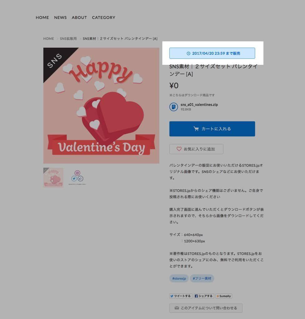 f:id:storesblog:20180216141947j:plain