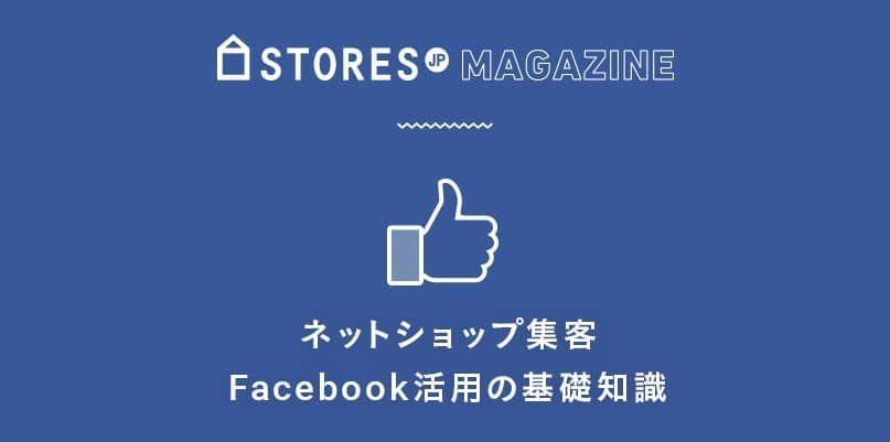ネットショップ集客・Facebook活用の基礎知識
