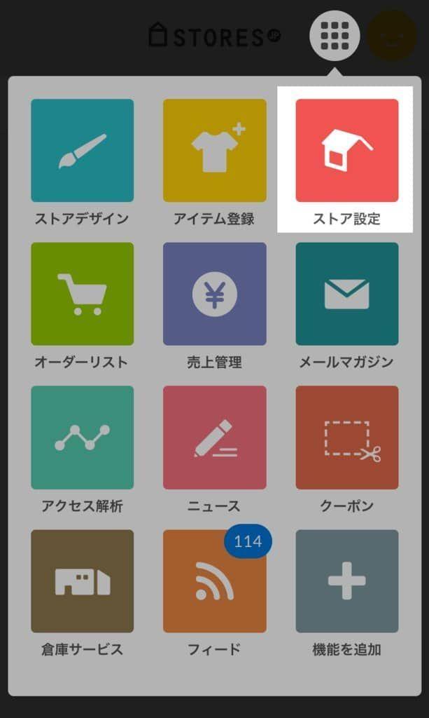 f:id:storesblog:20180216150951j:plain