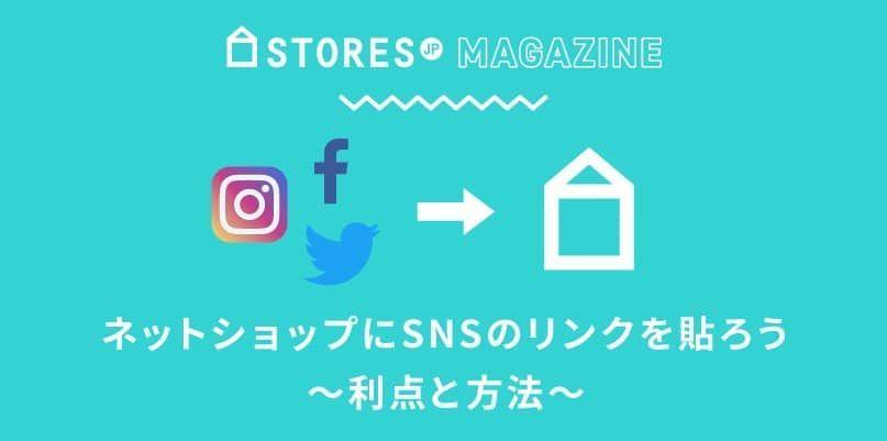 f:id:storesblog:20180216151133j:plain