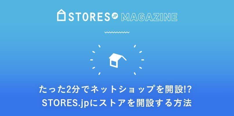 f:id:storesblog:20180216160437j:plain