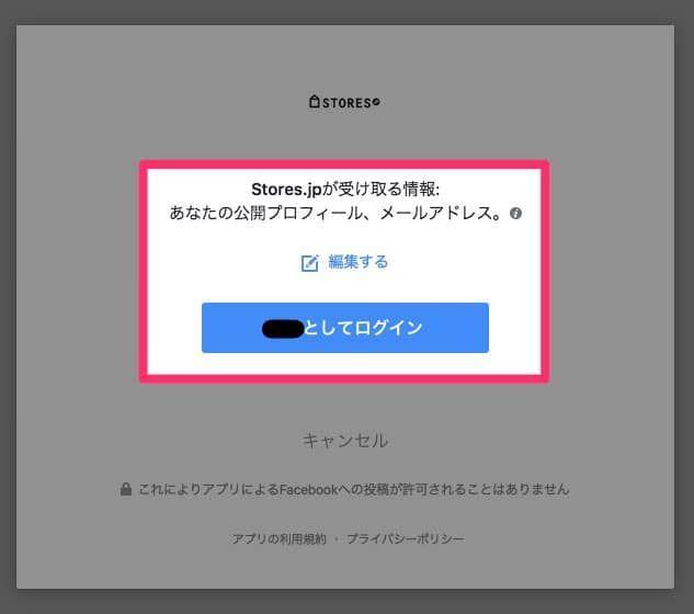 f:id:storesblog:20180216160553j:plain