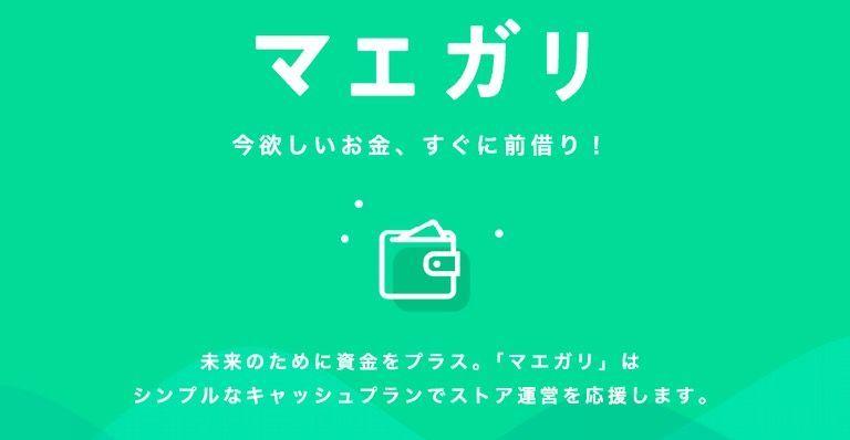 「マエガリ」サービスご紹介
