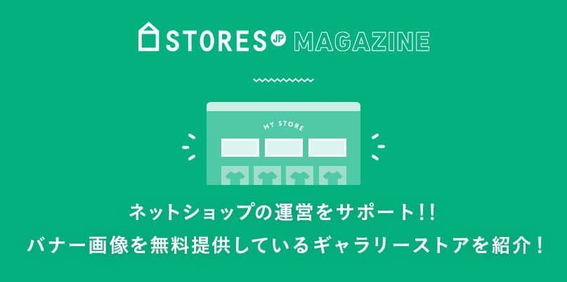STORES.jp Galleryの紹介
