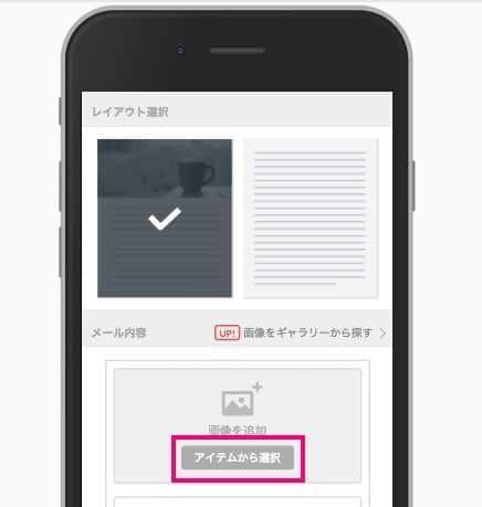 スマートフォンでもアイテム画像を選択できる