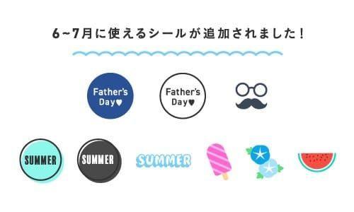 6月7月にぴったりな初夏の販売促進に役立つシール追加