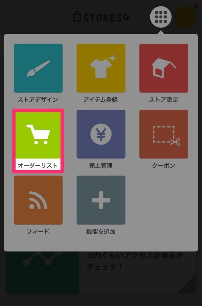 f:id:storesblog:20180220144103j:plain