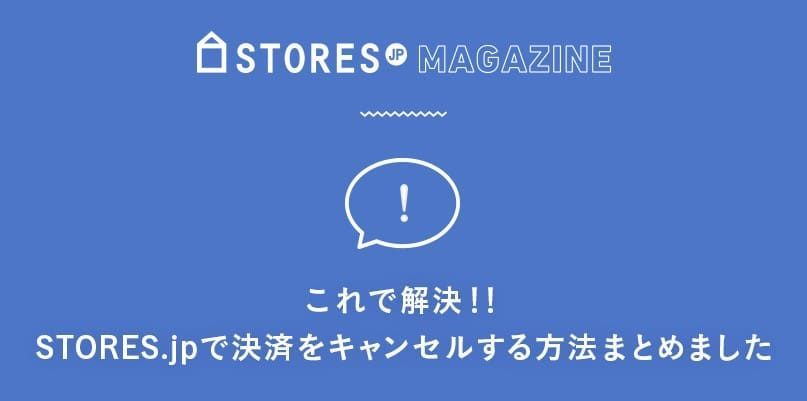 STORES.jpで決済のキャンセルを行う方法