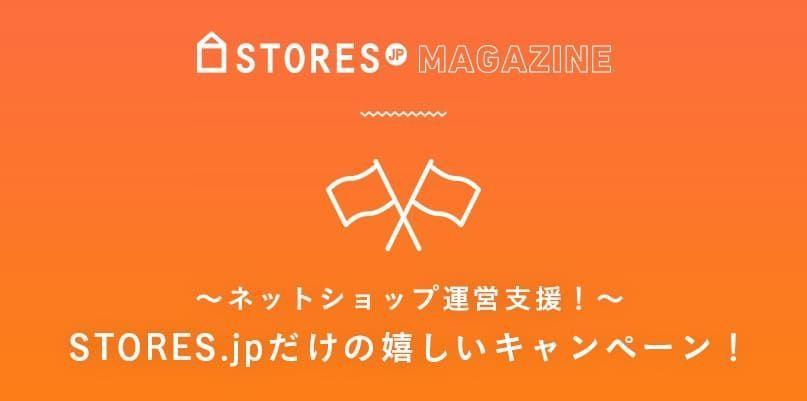 STORES.jpだけの嬉しいキャンペーンを紹介します