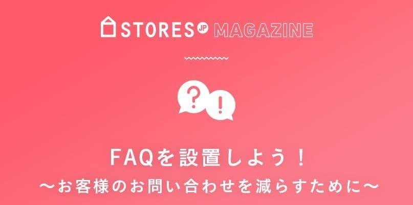 STORES.jpのFAQ機能を活用しよう