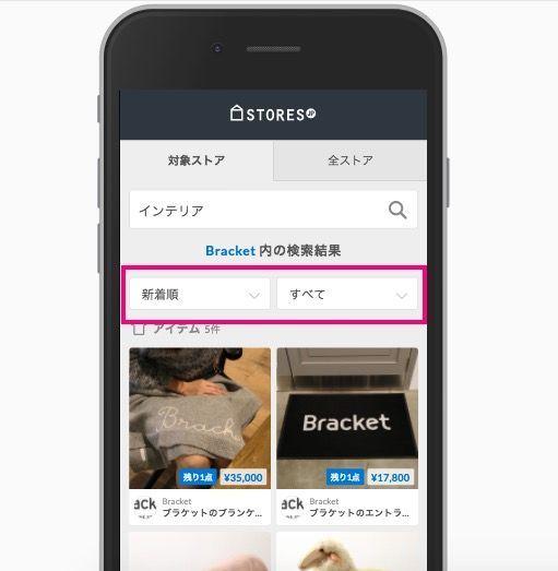 f:id:storesblog:20180220154236j:plain